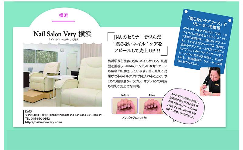 当店(ネイルサロンVery)が、日本ネイリスト協会の会報誌に掲載されたのでお知らせします。